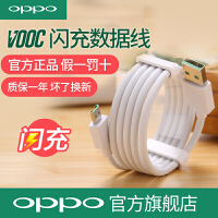 【当当自营】OPPO VOOC闪充数据线(DL118) OPPO R9S/R7S/PLUS/原装快充输出数据线