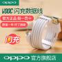 OPPO VOOC闪充数据线(DL118) OPPO R15/R11S/R11/R9S/R7S/PLUS/原装快充输出数据线