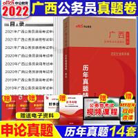 广西公务员考试用书 中公教育2021年广西公务员考试 申论历年真题试卷 广西公务员考试2021