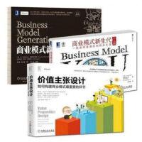 商业模式新生代 经典重译版+个人篇+价值主张设计 套装3册 商业模式顶层创新设计