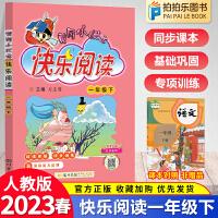 黄冈小状元快乐阅读一年级下册语文 人教版