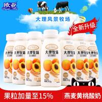 欧亚牛奶大理牧场低温果粒酸奶燕麦黄桃酸牛奶 243g*12瓶整箱抖音