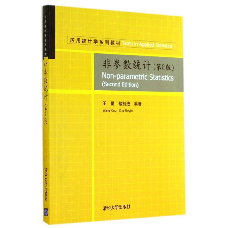 非参数统计(第2版)(配光盘)(应用统计学系列教材)