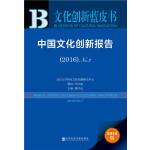 皮书系列・文化创新蓝皮书:中国文化创新报告(2016)