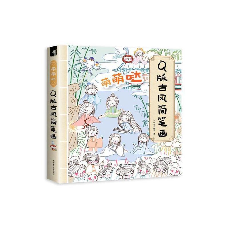 q版手绘古风人物漫画初学者教程书 绘画涂鸦美术手册 飞乐鸟工作室