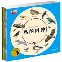 全6册 最美的科普少年版第2辑:种子时钟+花园时钟+鸟的时钟+绿色时钟+药草+森林时钟3-6-7-10岁四季时钟系列自