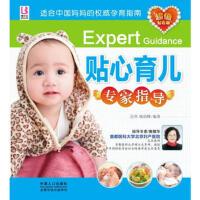 【二手书8成新】贴心育儿专家指导 岳然,杨培峰 9787510112591