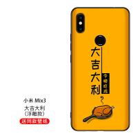 原创小米MIX3手机壳mix2s硅胶全包软边防摔保护软套小米5s个性创意5splus卡通吃鸡note