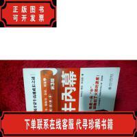 [二手八成新]蒙牛内幕:时代光华培训大系北京大学出版社张治国
