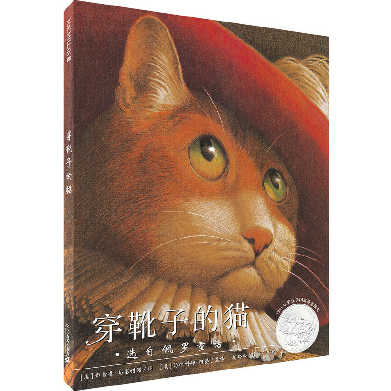 穿靴子的猫 凯迪克银奖力作。精美绝伦的插图,流传三百年的法国经典童话。一只聪明的猫用智慧为主人和自己赢得精彩新生!