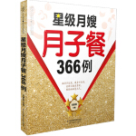 星级月嫂月子餐366例(汉竹)
