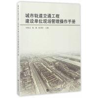 城市轨道交通工程建设单位现场管理操作手册