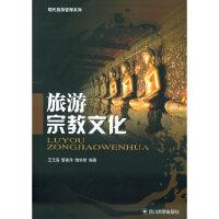 【旧书二手书8成新】旅游宗教文化 王元海 四川大学出版社 9787561429396