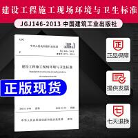 正版现货 JGJ146-2013 建设工程施工现场环境与卫生标准