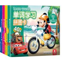 迪士尼英语单词学习拼图卡