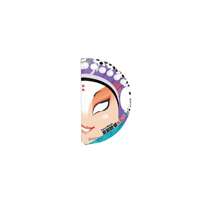 京剧脸谱 儿童创意面具书