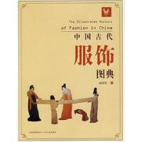 【二手旧书9成新】中国古代服饰图典赵连赏云南人民出版社9787222049468