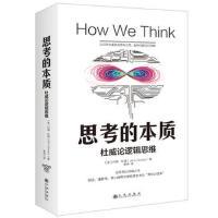 思考的本质 建立全新的逻辑思维模式,让问题迎刃而解 实用主义教育家约翰?杜威经典之作!胡适推荐的