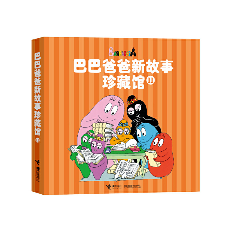 巴巴爸爸新故事珍藏馆Ⅱ 巴巴爸爸新故事系列精装合订本!畅销全球50年,销量超过1亿册。巴巴爸爸以他的独创性和幽默感,为全世界的大孩子和小孩子提供快乐。