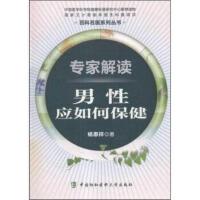 【正版二手书9成新左右】专家解读男性应如何保健 杨惠祥 中国协和医科大学出版社