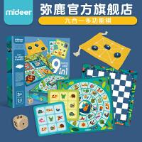 弥鹿 MiDeer 儿童益智玩具桌游飞行棋五子棋多功能棋类早教游戏玩具 九合一多功能棋