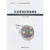 """自由贸易区商务服务(高等院校""""十三五""""贸易经济类课程规划教材)"""