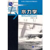【旧书二手书8成新】水力学第二版第2版 肖明葵 重庆大学出版社 9787562423744
