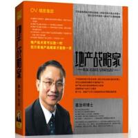 地产战略家5DVD 2CD 操作手册 姜汝祥