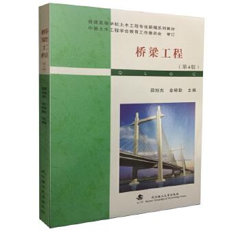 桥梁工程(第4版)第四版 邵旭东 (编者)武汉理工大学出版社【新书】 9787562952039