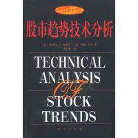 【旧书二手书8新正版】 华尔街股市圣经-股市趋势技术分析 爱德华(Edwards,R.D),迈吉(Magee,J.)著;李诗 9787506008020+豫园两本合售