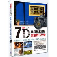 [二手旧书9成新] 佳能 EOS 7D数码单反摄影实拍技巧大全 郐朝怡 9787302304104 清华大学出版社