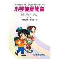 小学健康教育(三年级・下册)(第2版)