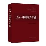 2017中国电力年鉴