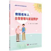 衰弱老年人自我管理与家庭照护