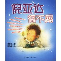 [正版] 倪亚达很不屑 袁哲生 著 9787500435457 中国社会科学出版社