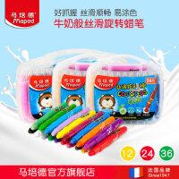 马培德丝滑旋转蜡笔 安全可水洗扭扭棒 儿童油画棒炫彩棒水溶性蜡笔