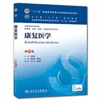 十二五规划教材 本科临床 康复医学 第5五版 人民卫生出版社