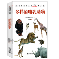 拉鲁斯百科全书青少版:千奇百怪的鸟与昆虫/奇异的爬行类与两栖类/多样的哺乳动物/自由自在的水中居民