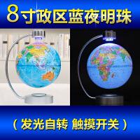 发光自转磁悬浮地球仪办公室桌摆件创意礼品生日礼物 儿童节礼物