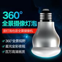 360度全景摄像头监控灯泡无线wifi网络手机远程监控器家用 2.8mm