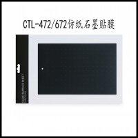 数位板ctl671 672 472膜pth660 影拓保护膜手绘板石墨贴膜 22.5x14.8cm