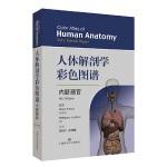 人体解剖学彩色图谱・内脏器官