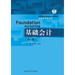 基础会计(第6版)(教育部经济管理类主干课程教材・会计与财务系列)