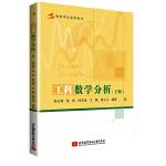 工科数学分析(下册)