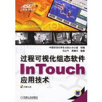 过程可视化组态软件InTouch应用技术(附光盘一张)