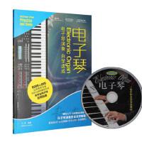 电子琴零基础教程少年儿童初级初学入门自学教材教学视频曲谱书籍