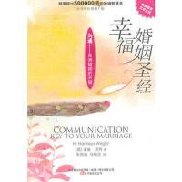 幸福婚姻圣经, 万卷出版公司,(美)莱特,朱燕楠,马晓��,