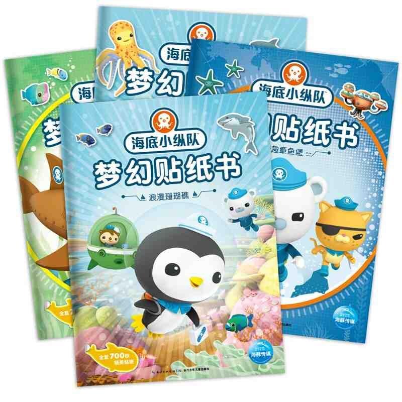3-6岁儿童读物教辅 宝宝成长益智游戏书籍 儿童课外手工卡通贴纸图画