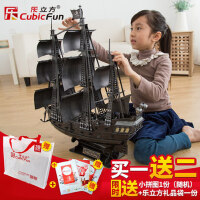 乐立方diy毕业生日礼物益智玩具成人3d立体拼图海盗船模型拼装