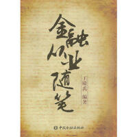 【二手书8成新】金融从业随笔 王殿禹 中国金融出版社